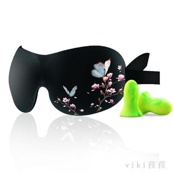 眼罩  3D立體眼罩睡眠睡覺男女學生遮光透氣護眼 nm6591【VIKI菈菈】