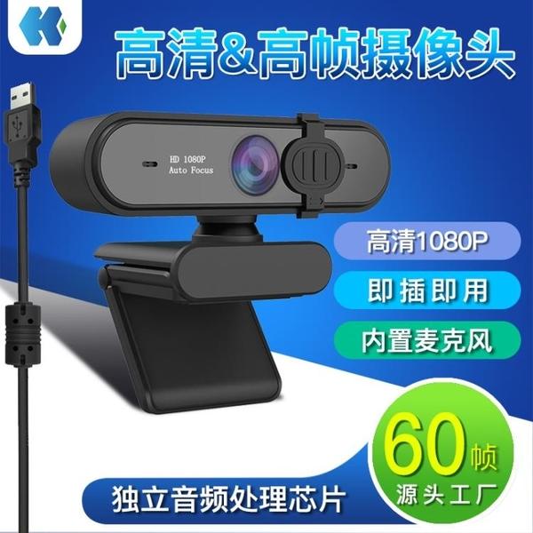 數碼電腦網絡直播會議攝像頭1080P免驅動USB自動對焦60幀K20P 1995生活雜貨