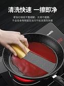 麥飯石平底鍋不粘鍋煎餅烙餅小牛排煎鍋家用電磁爐燃氣灶煎蛋鍋具 童趣屋