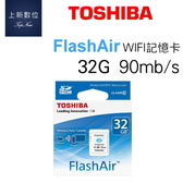 TOSHIBA《台南-上新》Toshiba WIFI 記憶卡 32G SD 卡 90m /秒 高速卡 無線 傳輸 公司貨