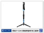 Sirui 思銳 P-324SR 單腳架 碳纖 附三腳支撐底架(P324SR,公司貨)同P324S