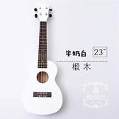 ukulele白色木質初學者入門尤克里里21寸23寸小吉他烏克麗麗刻字  【端午節特惠】
