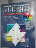 【書寶二手書T1/語言學習_YJD】同步翻譯1_郭岱宗_附光碟