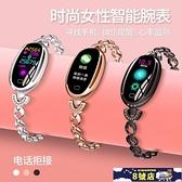 智慧手環 女手飾品多功能防水運動手環學生計步器手表女款華為vivo4oppo通用 8號店