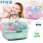 奶瓶收納箱晾干架大號抗菌便攜式嬰兒餐具寶寶用品收納盒帶蓋防塵YS 【開學季巨惠】