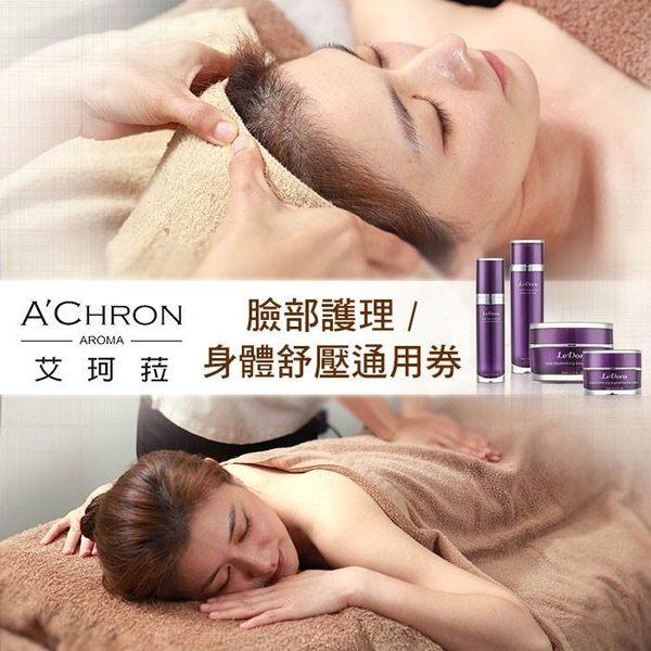 【台北/新竹】A Chron艾珂菈 SPA臉部護理/身體舒壓通用券