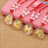 項鏈 開光金箔十二生肖水晶美金吊墜屬相紅繩掛件項鏈