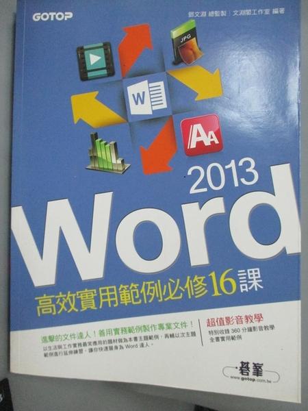 【書寶二手書T3/電腦_XBJ】Word 2013高效實用範例必修16課_鄧文淵