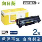 向日葵 for HP 2黑組合包 CB436A/CB436/436A/36A 環保碳粉匣/適用LaserJet P1505/P1505n/M1120MFP/M1522nMFP
