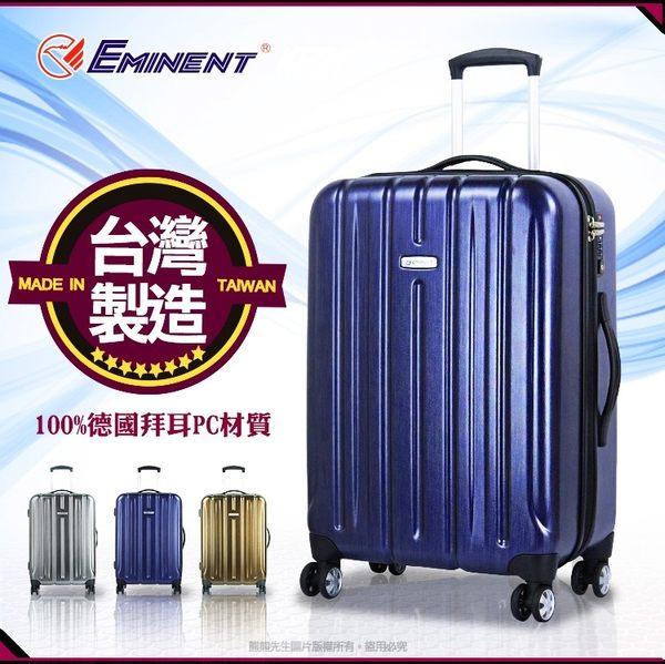 【歡慶端午熊低價!保證全台最低】eminent 萬國通路 28吋 KF21 髮絲紋 行李箱 雙排輪 輕量