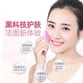 黑頭清潔儀器洗臉儀器電動硅膠洗臉刷充電式去黑頭潔面儀臉面部毛孔 快速出貨