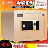 虎牌保險箱-保險箱家用小型30CM 智能防盜指紋保險櫃辦公迷你新品床頭櫃 BLNZ 免運