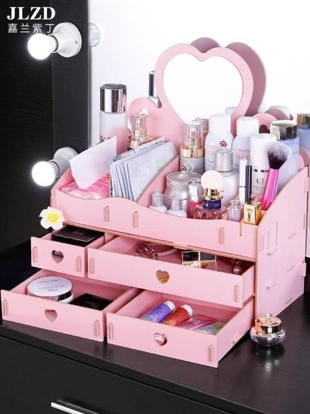 抽屜帶鏡子口紅護膚品梳妝盒置物架