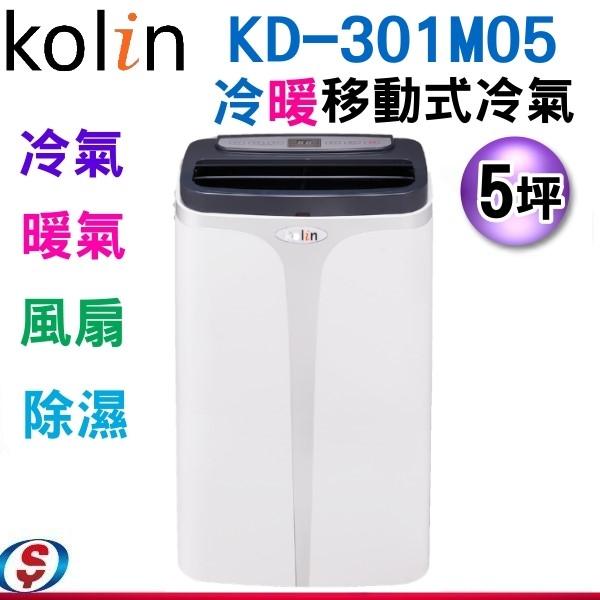 【信源】5坪 Kolin歌林(冷暖)移動式冷氣KD-301M05 (含標準安裝)
