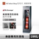 Dr.Storage 高強 C20-396M 大提琴 樂器專用 防潮箱 除濕箱 不含安裝