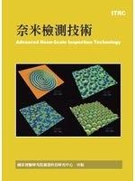 二手書博民逛書店 《奈米檢測技術(精裝本)》 R2Y ISBN:9868140951│國科會精密儀器中心
