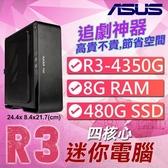 【南紡購物中心】華碩蕭邦系列【mini曹植】AMD R3 4350G四核 迷你電腦(8G/480G SSD)