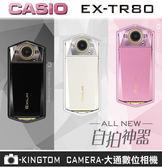 加送TR mini蜜粉機 CASIO TR80 【24H快速出貨】公司貨 送64G卡+原廠皮套+螢幕貼(可代貼) 24期零利率