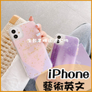 藝術花朵金箔|iPhone 11 Pro max i12 Pro XR XSmax i7 i8 Plus SE2 保護殼 軟殼 手機殼 滴膠不掉色 有掛繩孔