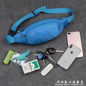 運動腰包跑步男女多功能手機包健身裝備7寸大容量實用耐磨防水 科炫數位