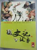 【書寶二手書T1/兒童文學_ZHI】史記故事-彩繪中國經典名著_風車編輯群