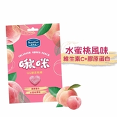 活沛多 啾咪QQ膠原軟糖-水蜜桃