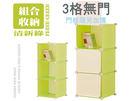 ikloo~3格DIY百變收納櫃 創意收納組合櫃 鞋櫃鞋架 屏風櫃 床頭櫃 書架書櫃【SV9002】 BO雜貨