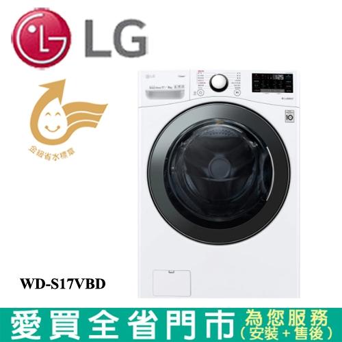 LG樂金17KG滾筒洗衣機(蒸洗脫烘)WD-S17VBD含配送+安裝【愛買】