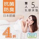 【sonmil乳膠床墊】5cm天然乳膠床墊雙人5尺 銀纖維永久殺菌除臭 取代獨立筒彈簧床墊
