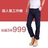 【工作褲專賣.3件999元】超低價!高品質! 多款人氣工作褲 側口袋 多袋 彈性伸縮款 M-5L
