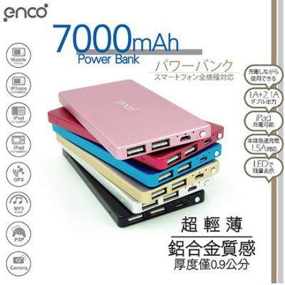 【小樺資訊】enco 7000mAh 行動電源輕薄鋁合金 0.9公分LED雙輸出