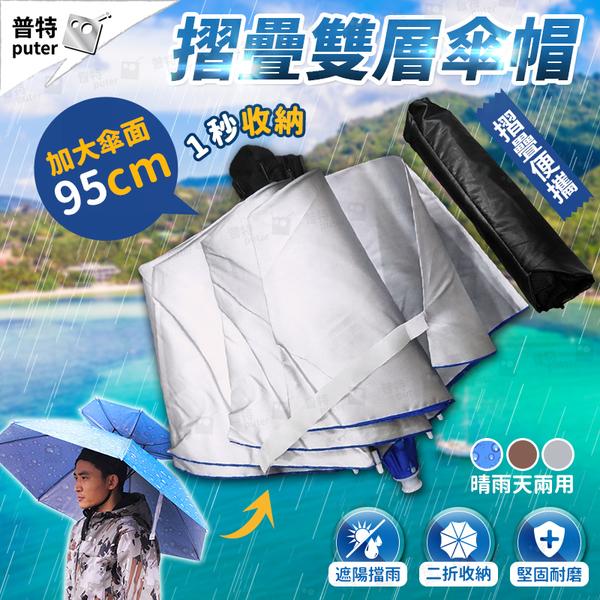 台灣現貨-二折雙層防雨 傘帽 頭戴式雨傘 釣魚遮陽傘 晴雨傘 雨傘帽【OE0890】普特車旅精品
