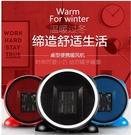 新款卡通迷妳暖風機小型桌面取暖器可愛家用電暖器歐規美規 凱斯盾
