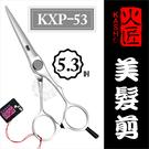 ::美髮剪刀系列:: 日本火匠進口美髮剪刀 KXP-5.3吋 [50438]◇美容美髮美甲新秘專業材料◇