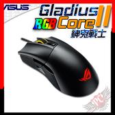 [ PC PARTY ] 華碩 ASUS ROG Gladius II Core RGB 神鬼戰士 電競滑鼠