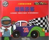 書立得-小寶寶驚奇車輪書:超級跑車