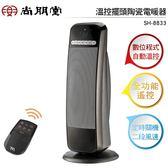 尚朋堂SH-8866C直立式陶瓷電暖器
