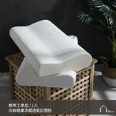 吾居吾宿 親膚涼感透氣釋壓記憶枕-天絲標準工學型1入