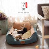 泰迪狗窩可拆洗四季通用寵物墊子大型中型小型犬貓窩夏天網紅用品 雅楓居