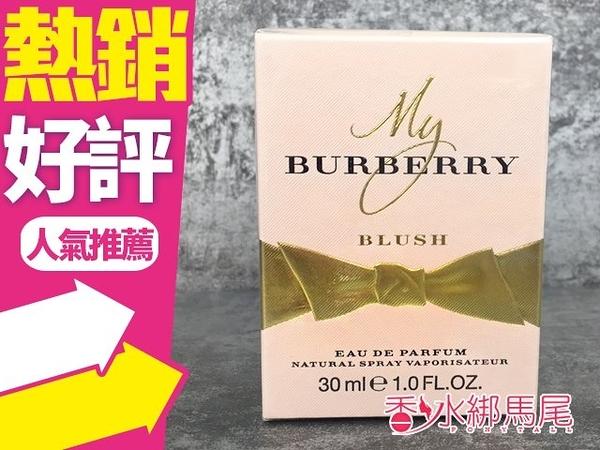 BURBERRY My Burberry BLUSH 女性淡香精 30ml◐香水綁馬尾◐