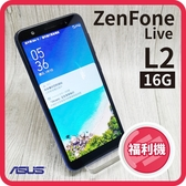 【福利品】 ASUS ZENFONE LIVE L2 (ZA550KL) 2G/16GB 加贈9H鋼化玻璃貼
