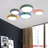 吸頂燈 室燈 簡約創意拼接設計簡約北歐彩色臥室書房客廳房LED調光鐵藝吸頂燈 DF