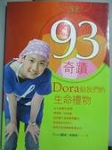 【書寶二手書T6/勵志_KGJ】93奇蹟-Dora給我們的生命禮物_蘇惠娟