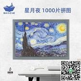 1000片拼圖梵高星月夜星空油畫世界名畫成人減壓益智【愛物及屋】
