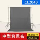 【中型背景布】寬2米 高4米 CL2040 拍照攝影 錄影 去背修圖 棉質 可水洗 有五色可選 黑 白 灰 藍 綠