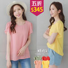 【五折價$345】糖罐子純色後釦抓褶造型袖雪紡上衣→預購【E50530】