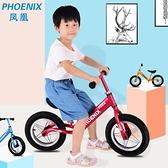 鳳凰兒童平衡車滑行車1-3-6歲無腳踏小孩自行車鋁合金單車滑步車ATF 艾瑞斯居家生活