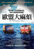 歐盟大麻煩:世界第一大經濟體分裂,全球大蕭條即將再臨?