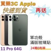 Apple iPhone 11 Pro 手機 64G,送 軍功殼+滿版玻璃保護貼,24期0利率 A2215