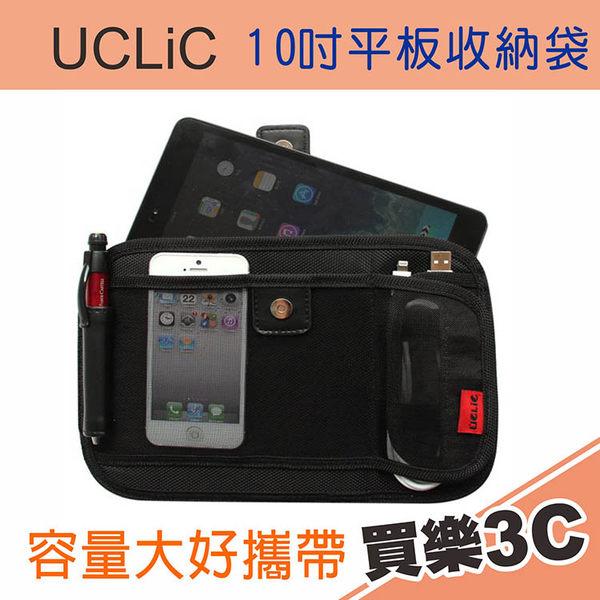 UCLiC 10吋 平板收納袋,前網袋設計,可收納3C小配件,席德曼代理